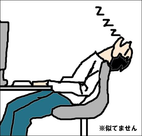 PCの前で寝オチの図(似てません)