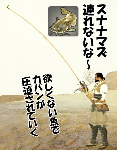 いらない魚がカバンを圧迫する