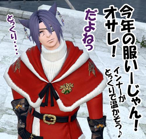 今年の服いーじゃん!