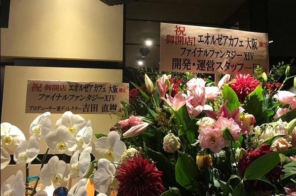 エオルゼアカフェ大阪店02