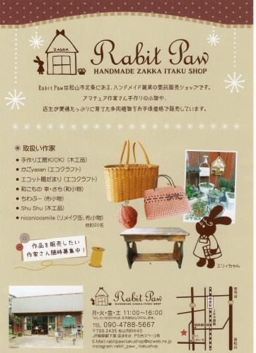 Rabit Paw(らびっと ぽう)