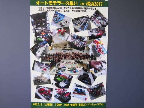 オートモデラーの集いin横浜2017