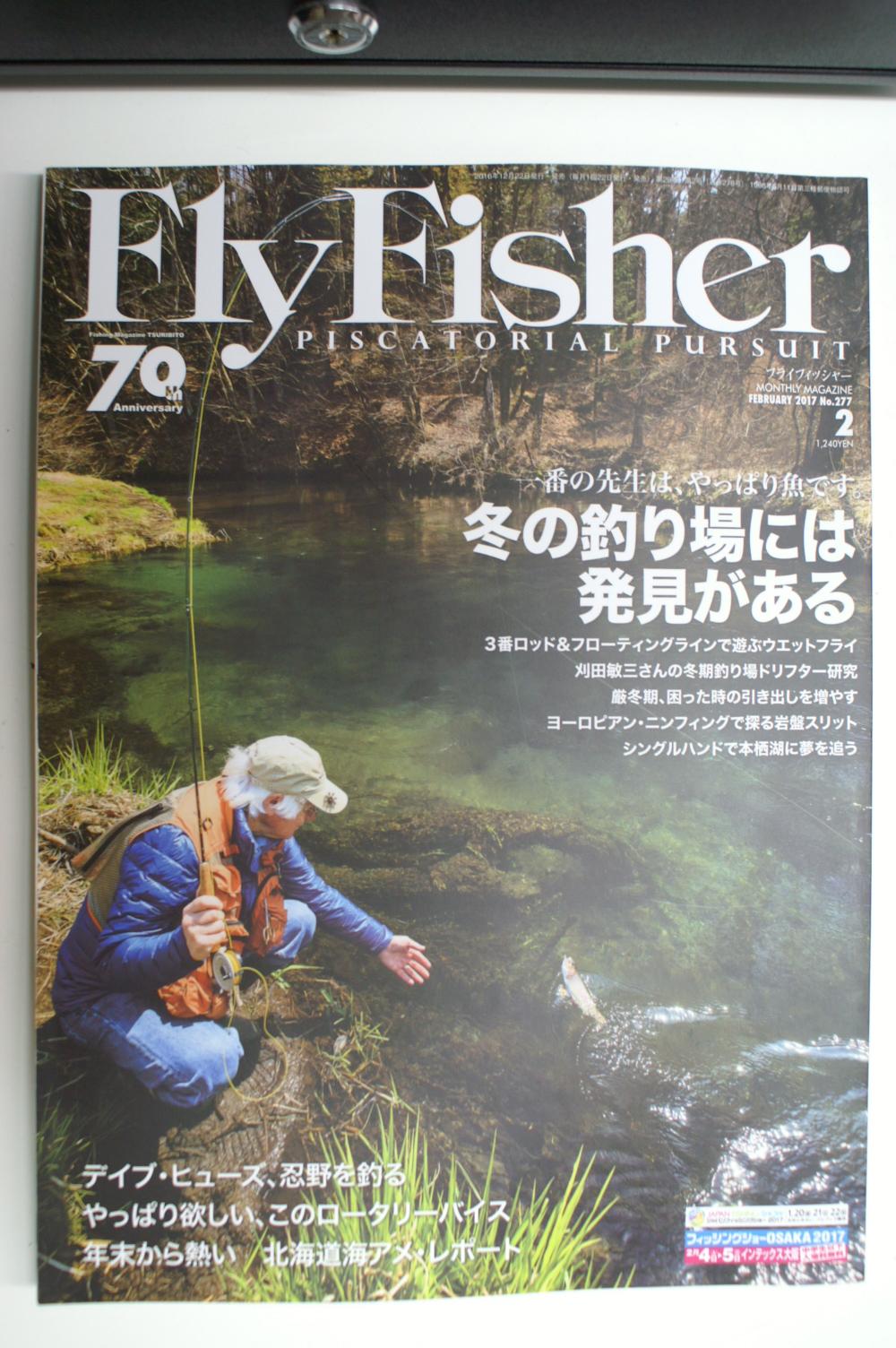 FlyFisher2月号