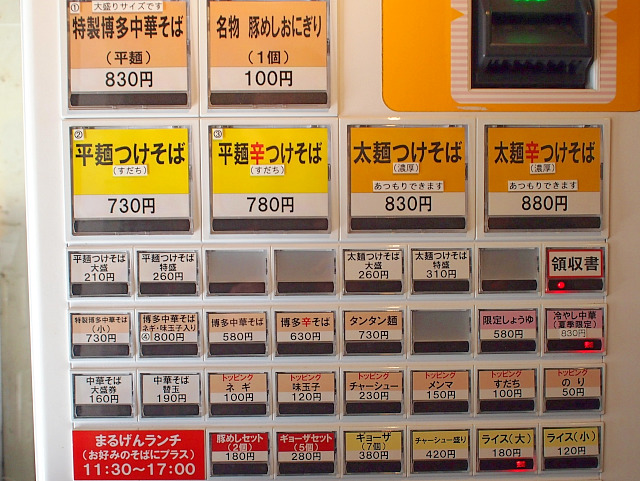 s-まるげん自販機大P1030395