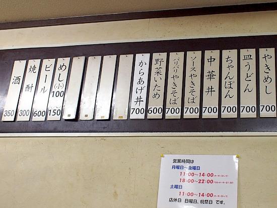s-橋本メニューP1060450