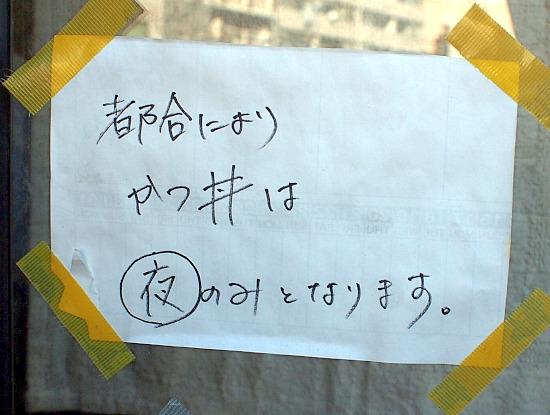 s-橋本お知らせP1060454