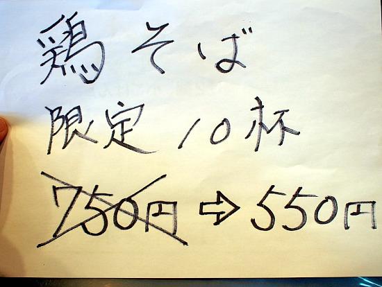 s-極みメニュー2P1130621