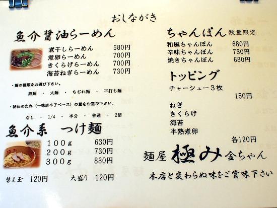 s-極みメニュー4P1130623