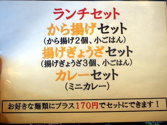 s-極みメニューP1130619