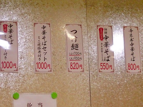 s-永福メニュー2CIMG9321