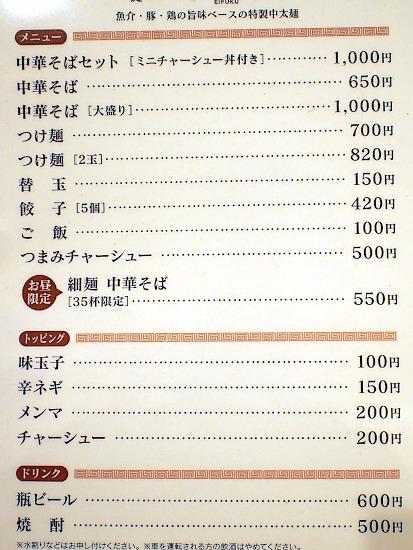 s-永福メニューP1180711