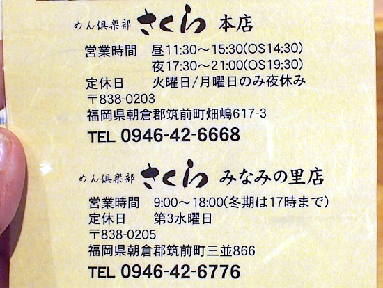 s-さくら本店P1220827