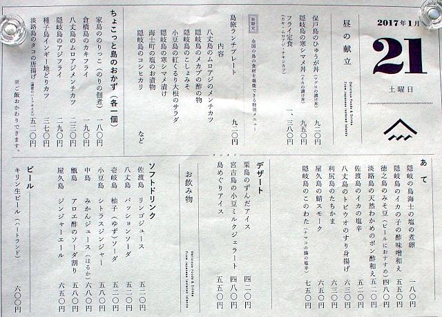 s-離島メニュー大P1210761