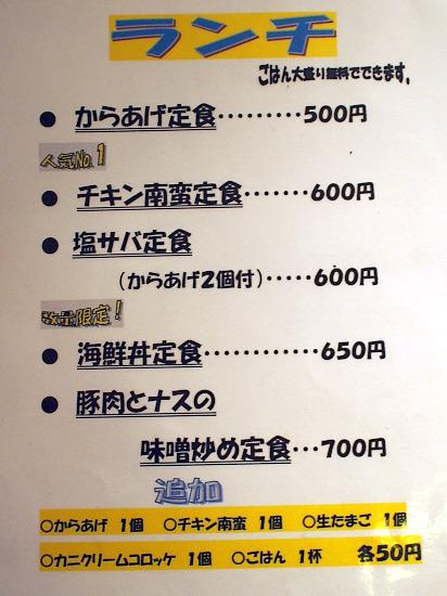 s-御喜元メニューP1230839