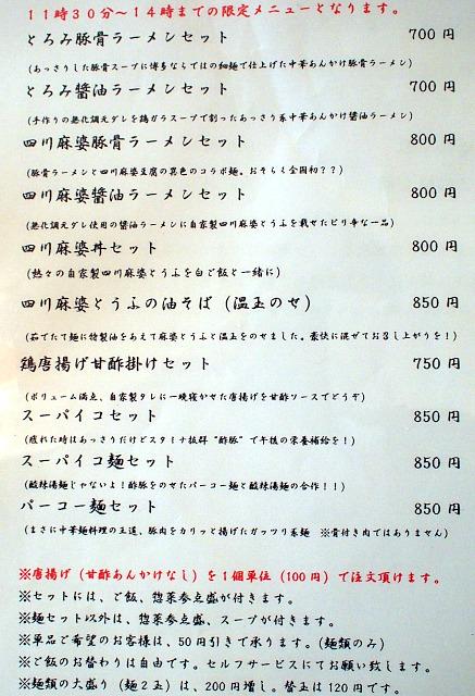 s-とろみやメニューP1280943