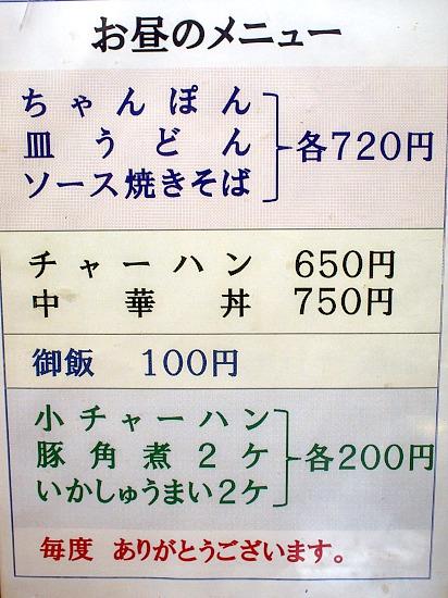 s-新地メニューP1300979