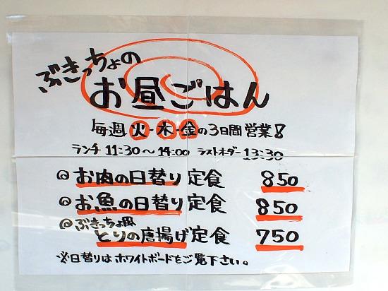 s-ぶきっちょメニューP1260897