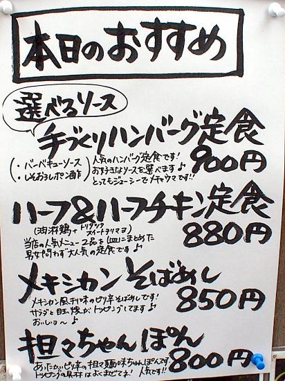 s-笑うかどメニューP2011009