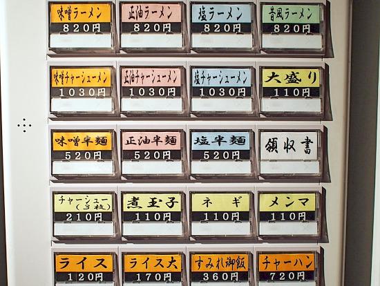 s-すみれメニューP2071115