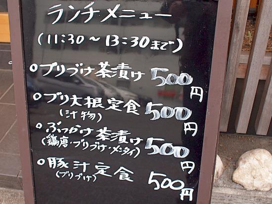 s-笠メニューP2091163