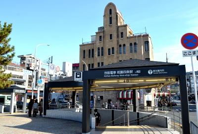 京阪四条駅