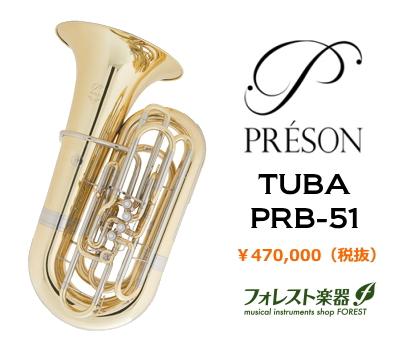 広島県 呉市 楽器店 フォレスト楽器合同会社 プレソン チューバ