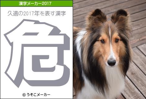 20170102 8