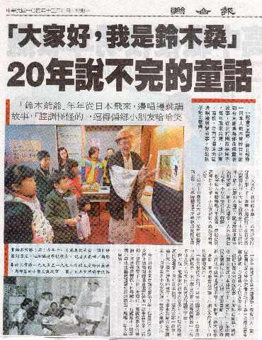 台湾聯合報20151207-resize