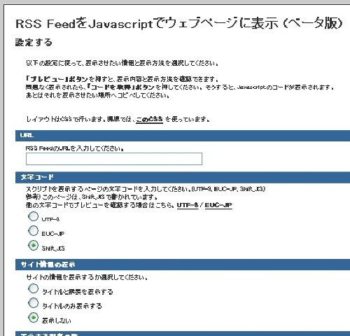 p32-RSS表示用ブログパーツ