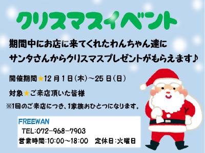 FREEWAN123367(3).png
