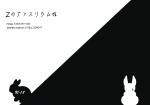 Zのアンスリウム性/封面