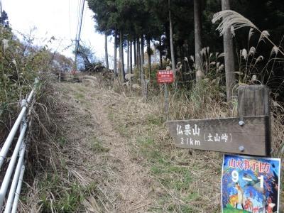 2016.11.仏果山