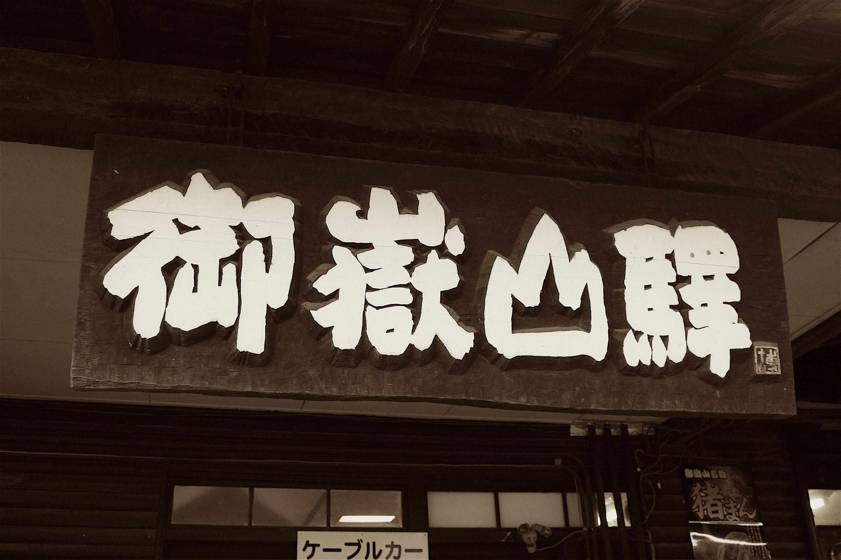 20161117御岳山駅表札