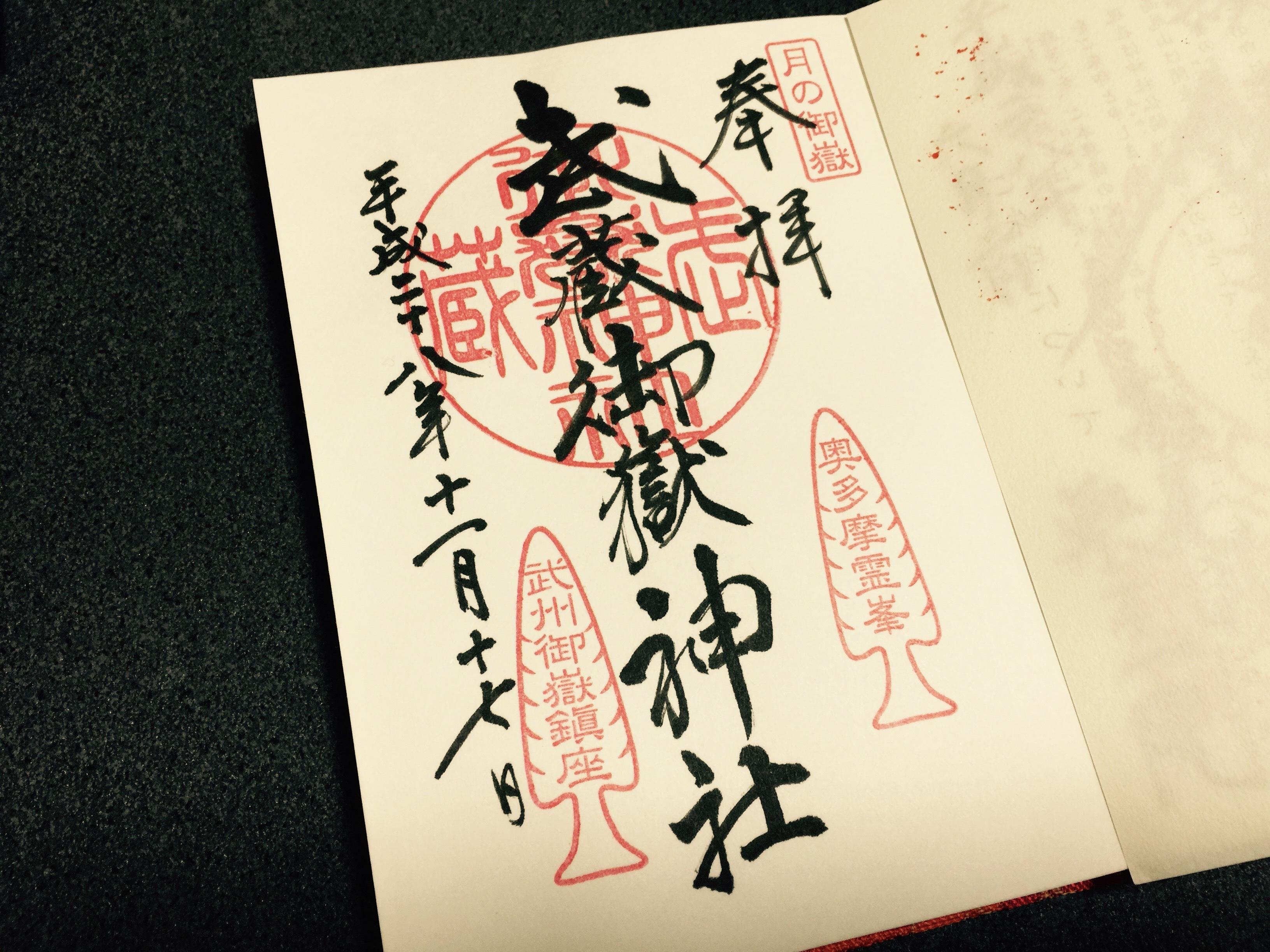 20161117御岳山朱印帳