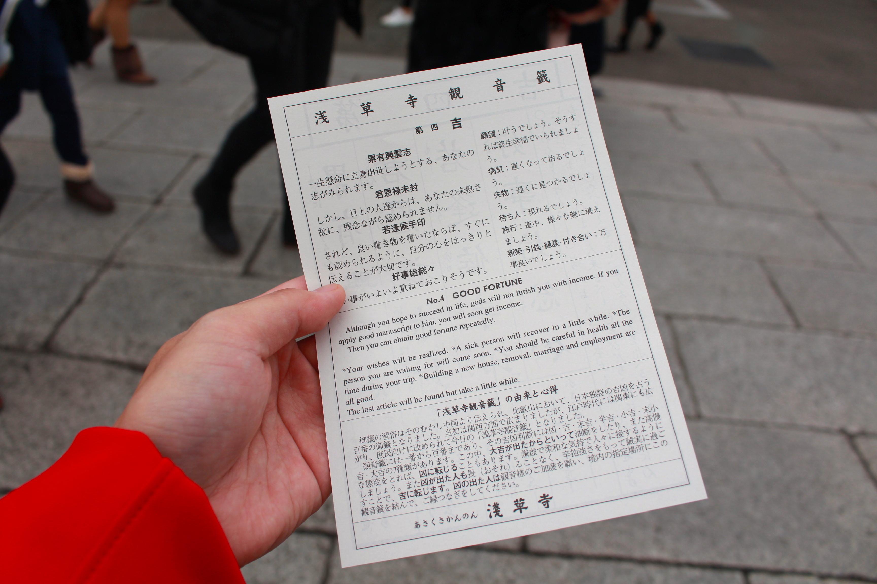 20161127おみくじ