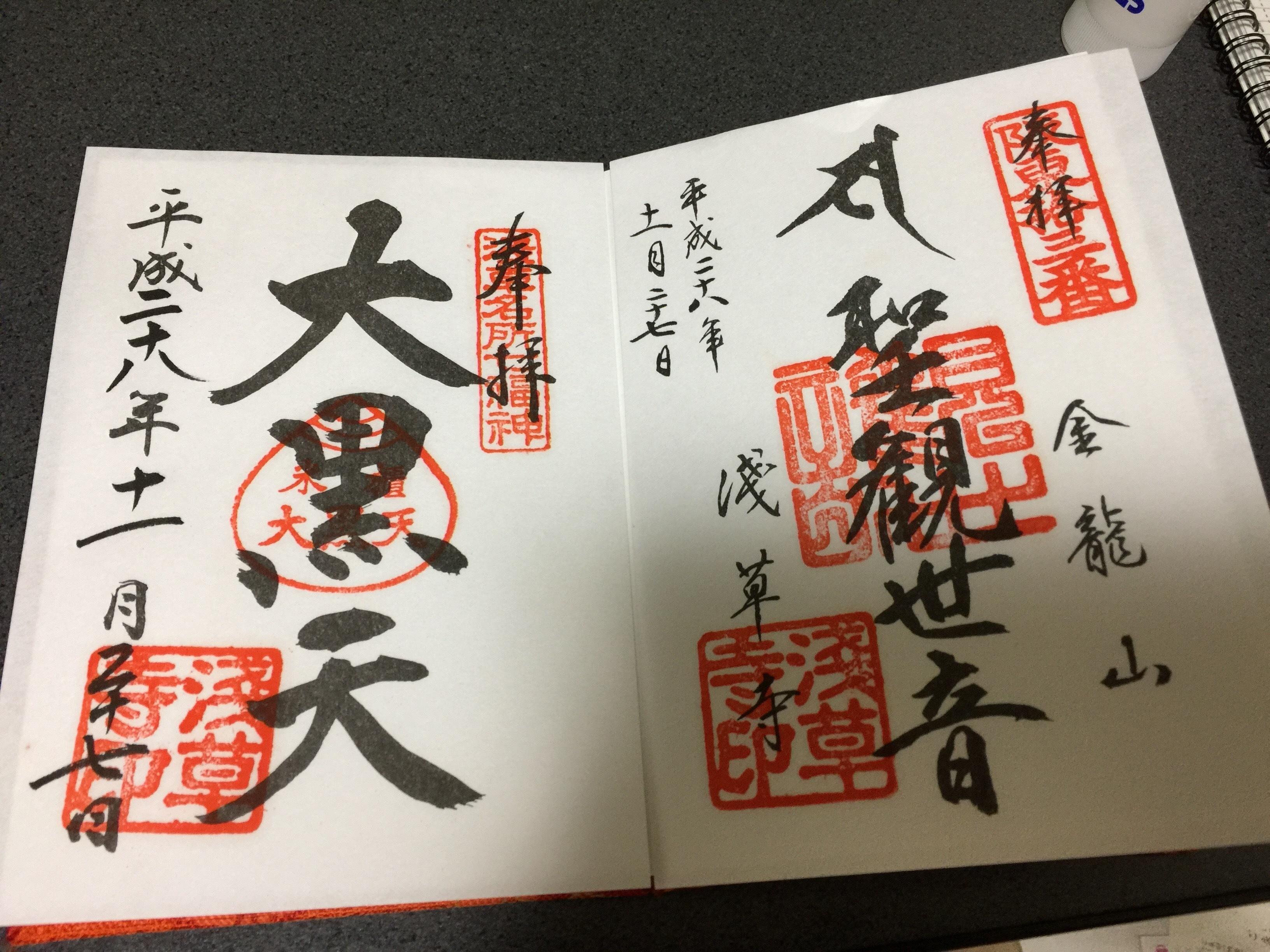 20161127浅草寺朱印