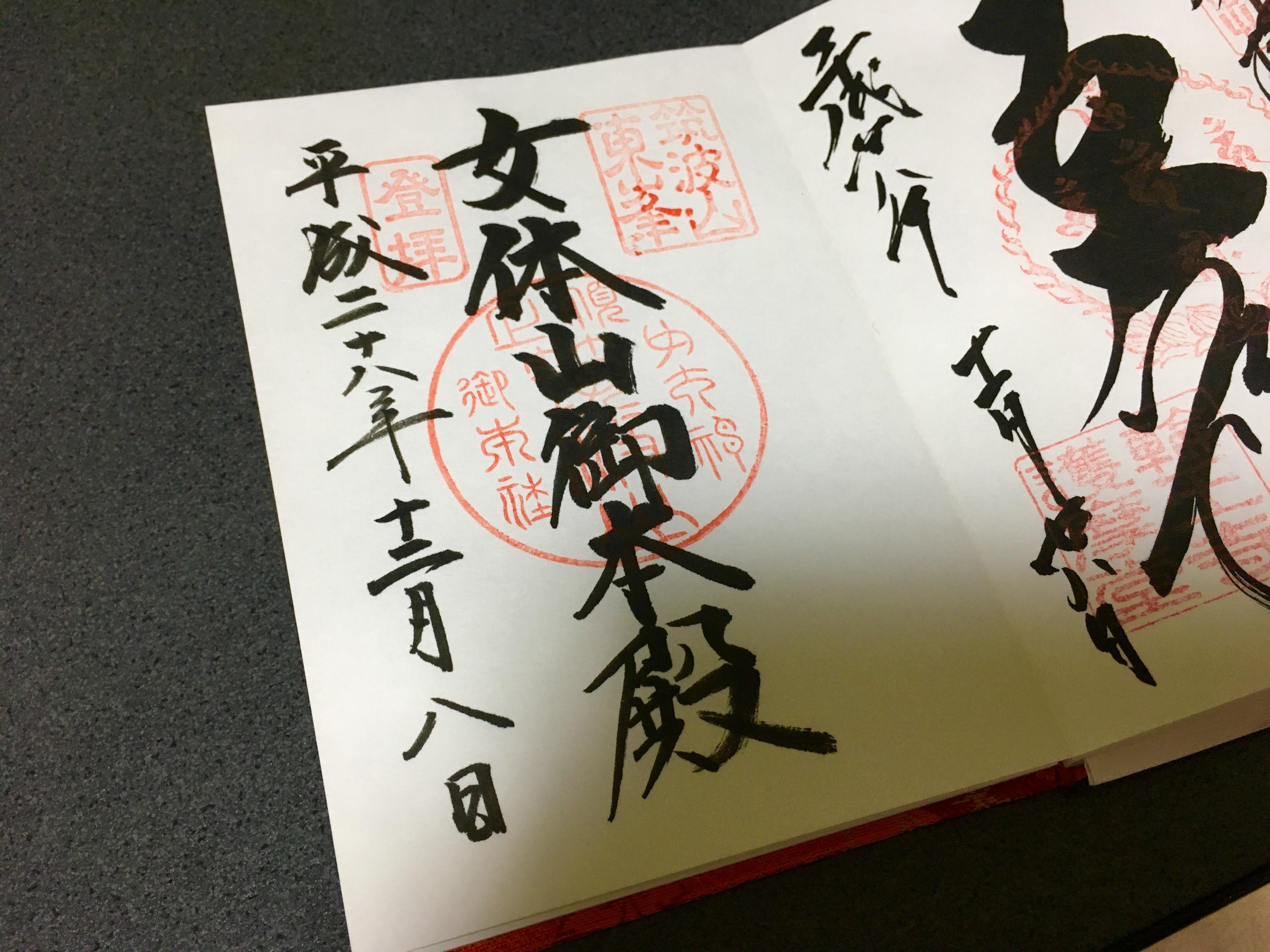 20161208御朱印