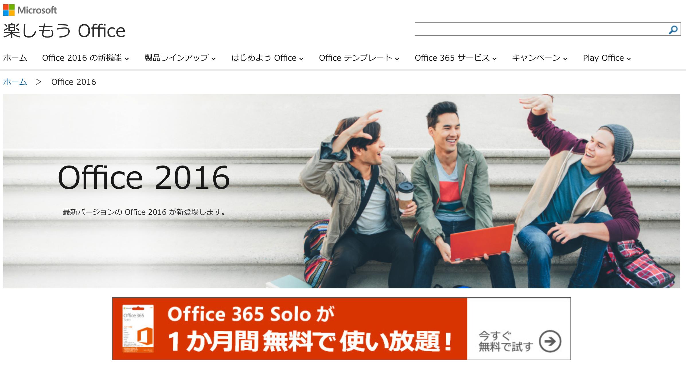 20170101Office