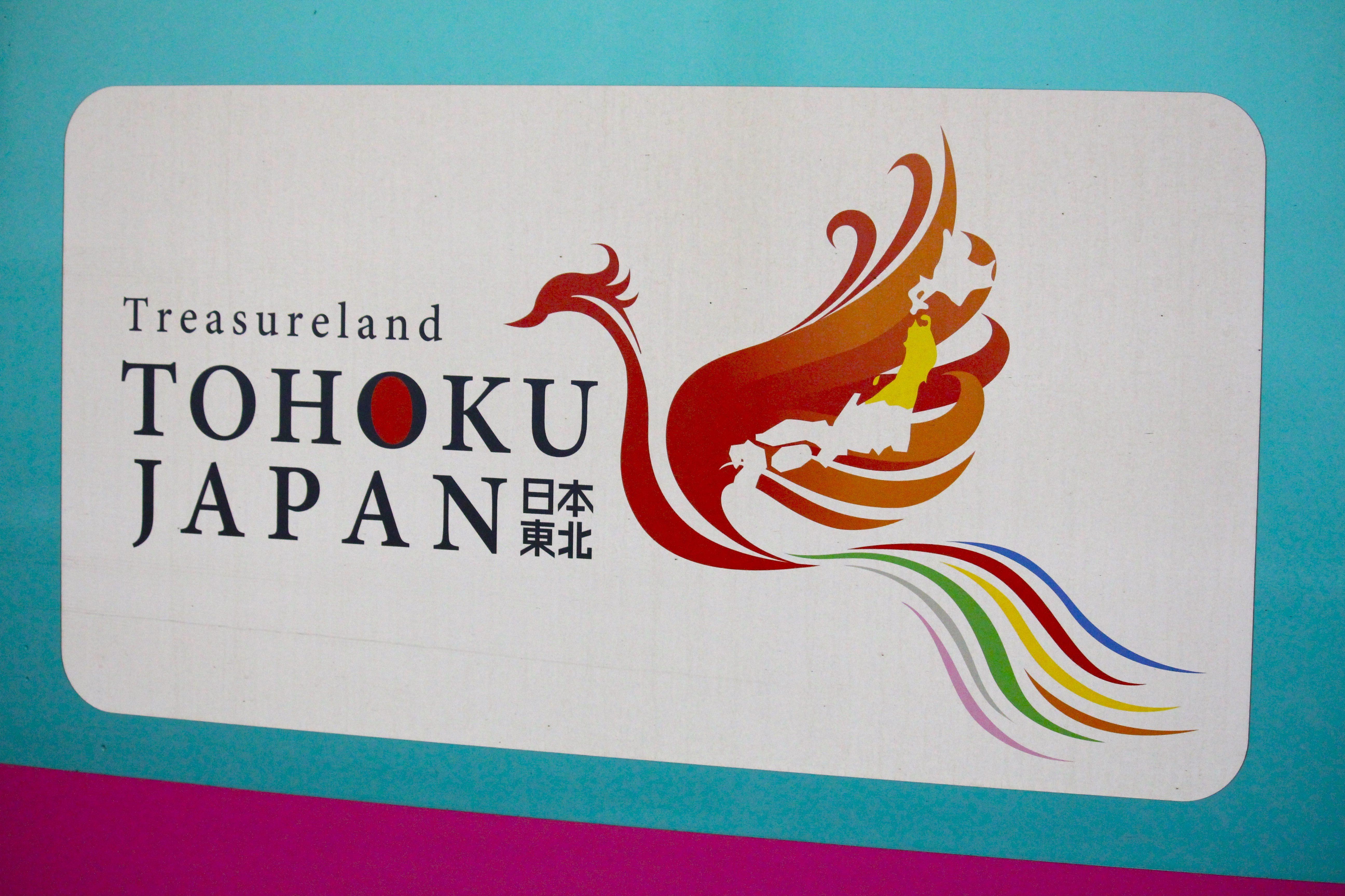 20170209東北ロゴ