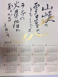 本多カレンダー200