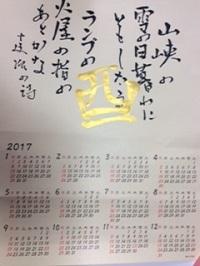 早坂カレンダー200