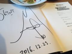 鷹野さんサイン