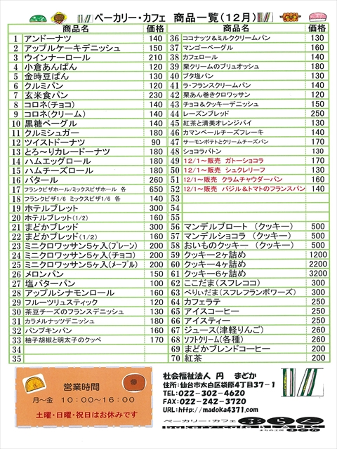 社会福祉法人円まどか20161130104117-0001 (1)