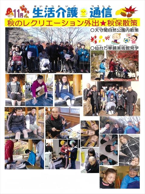 社会福祉法人円まどか20161205102849-0001