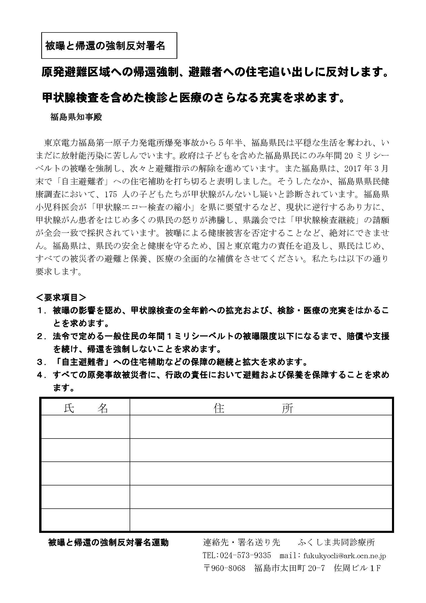 署名用紙最新版