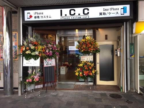 福山駅前店1