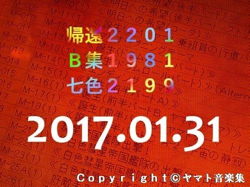 20170131.jpg