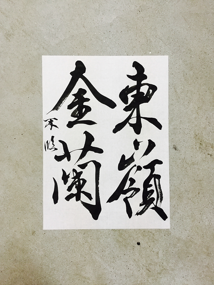 20161225_fuushinjo_2.jpg
