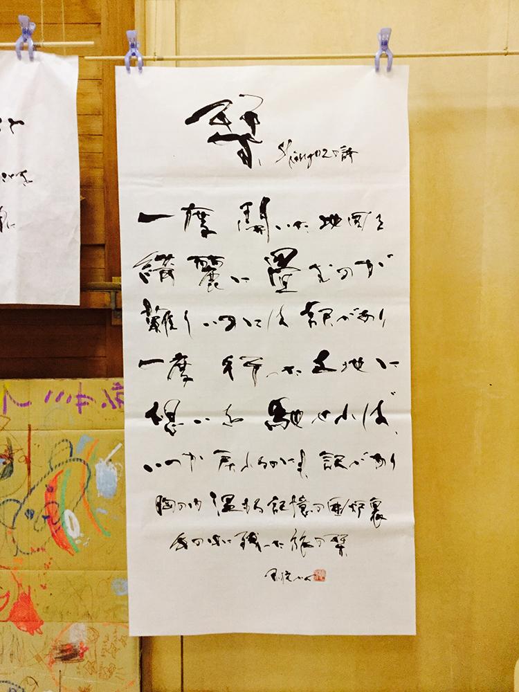 20170125_shiori_3_2.jpg
