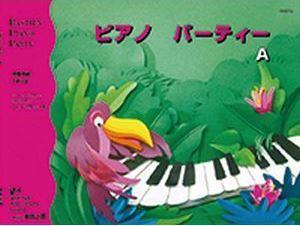 ピアノパーティーA